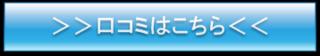 blue 口コミ.png
